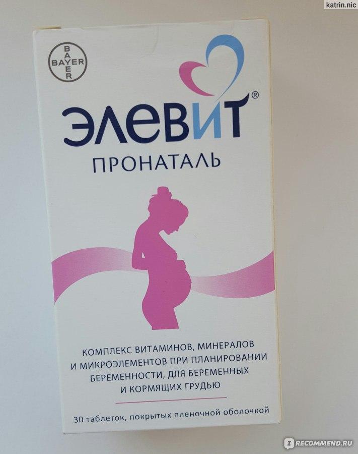 Поливитаминные комплексы для беременных женщин 67