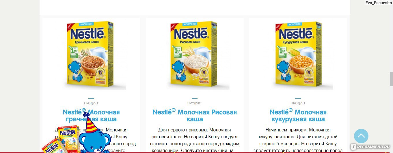 nestle recommendation As nestle is the best company all over the world but there is some recommendations and suggestions 1 their prices are little bit higher so they should low their prices to increase their customers.