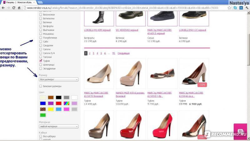 Обувь В Самаре Интернет Магазин Рандеву