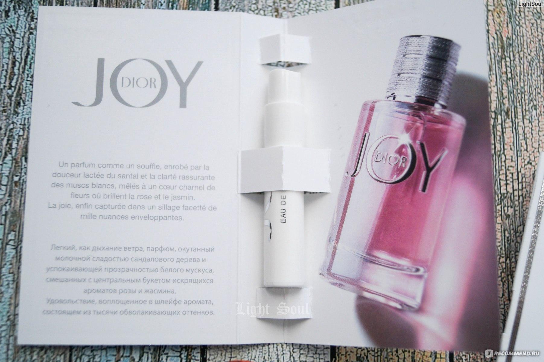 Dior Joy By Dior Eau De Parfum согревающий аромат на холодное