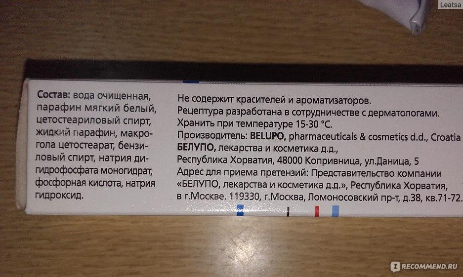 белобаза крем состав инструкция