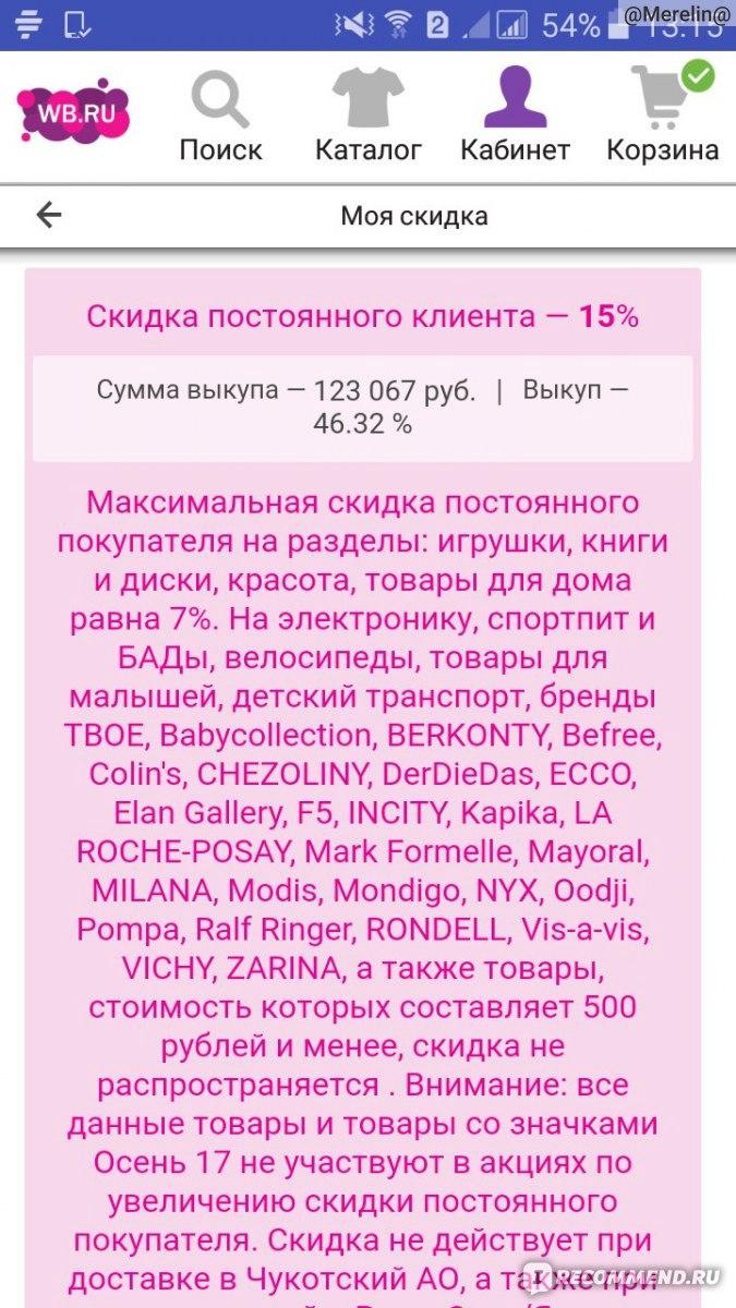 0a330010de33 Wildberries.ru - Интернет-магазин модной одежды и обуви фото
