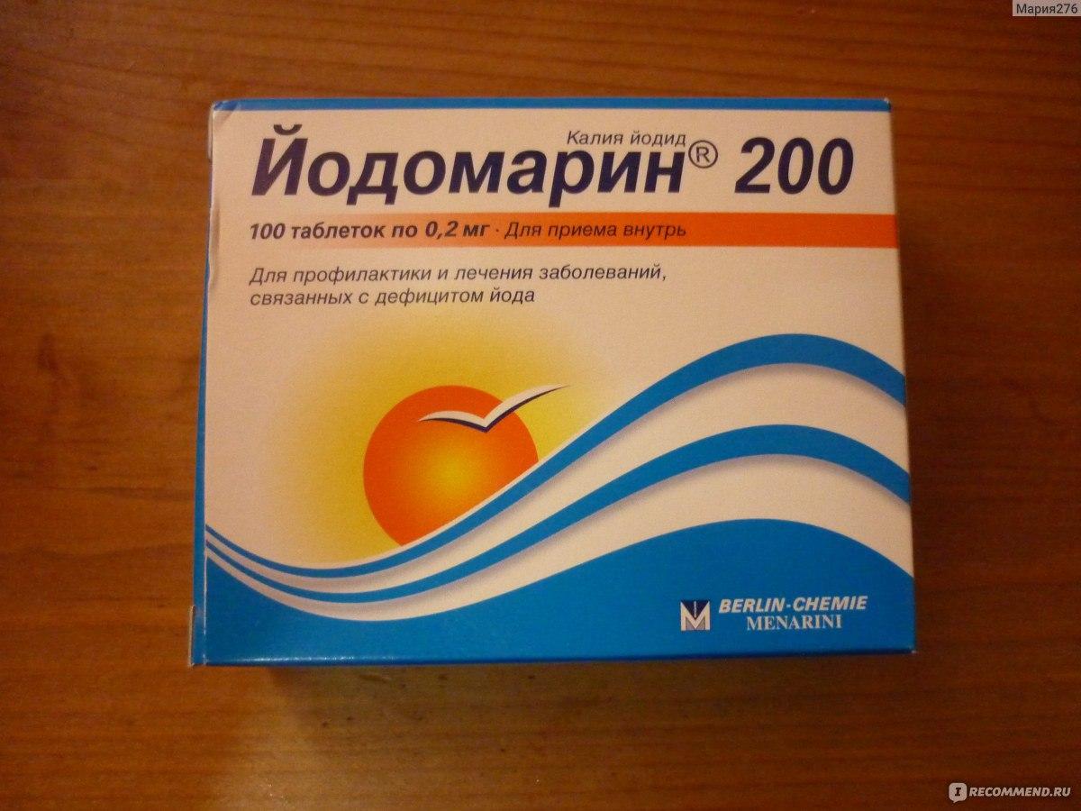 Как употреблять йодомарин беременным 48