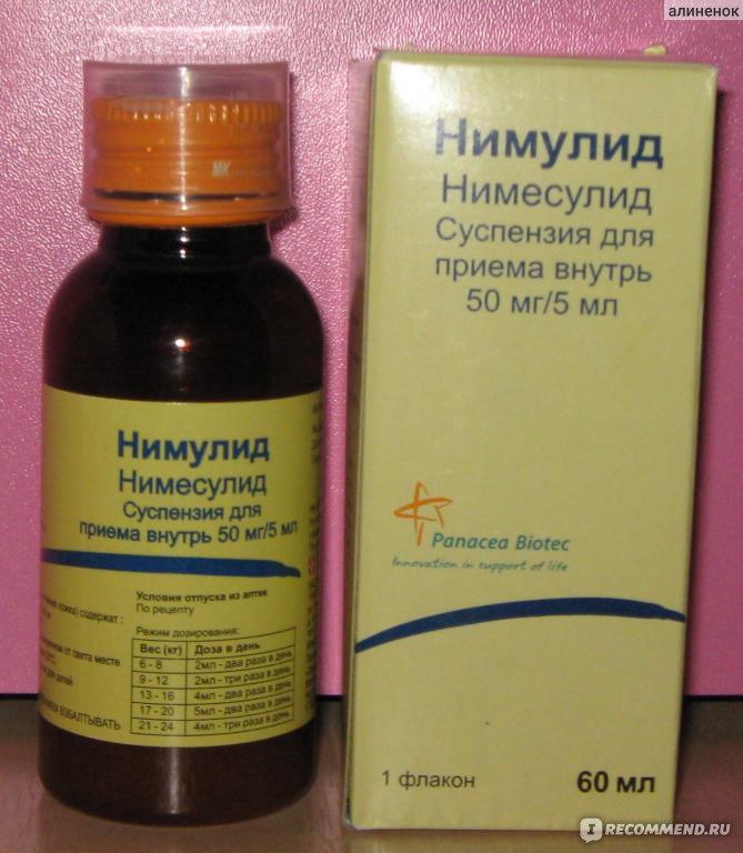 Суспензия «нимулид»: инструкция по применению сиропа для детей.