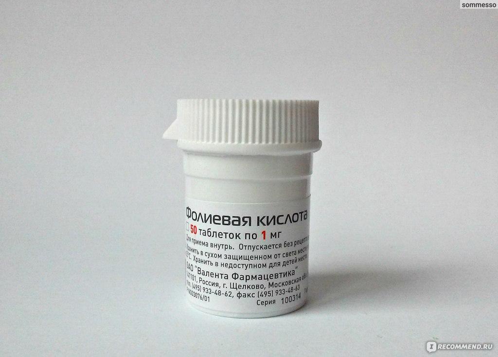 Фолиевая кислота фото