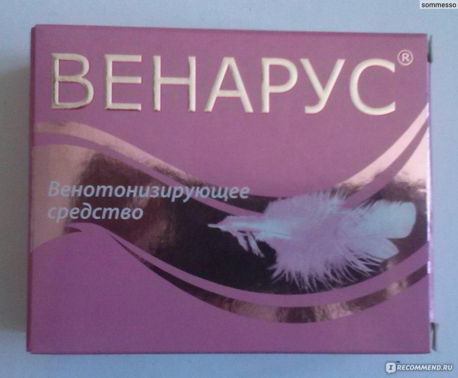венарус инструкция по применению цена новосибирск