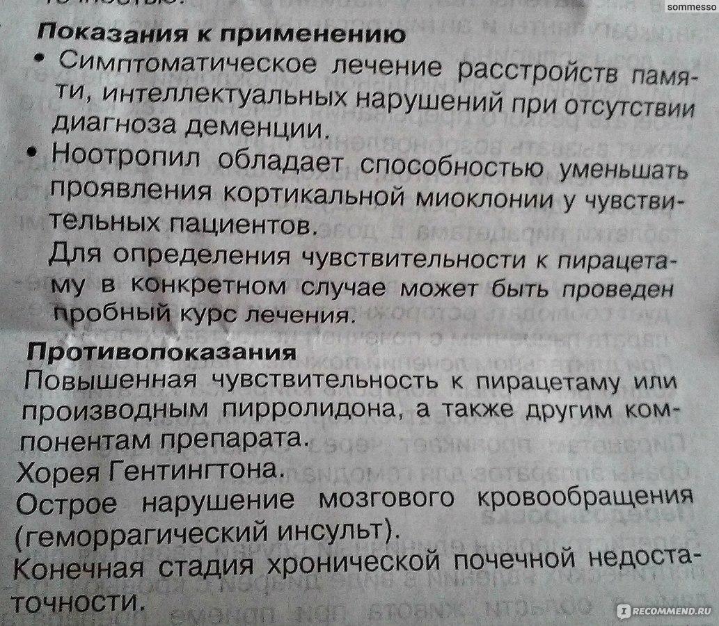 Сюрюн-Оол, Кызыл, ноотропил показания к применению Директора филиала ПАО