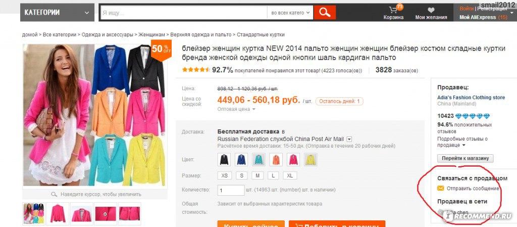 Интернет магазин женской одежды алиэкспресс на русском языке