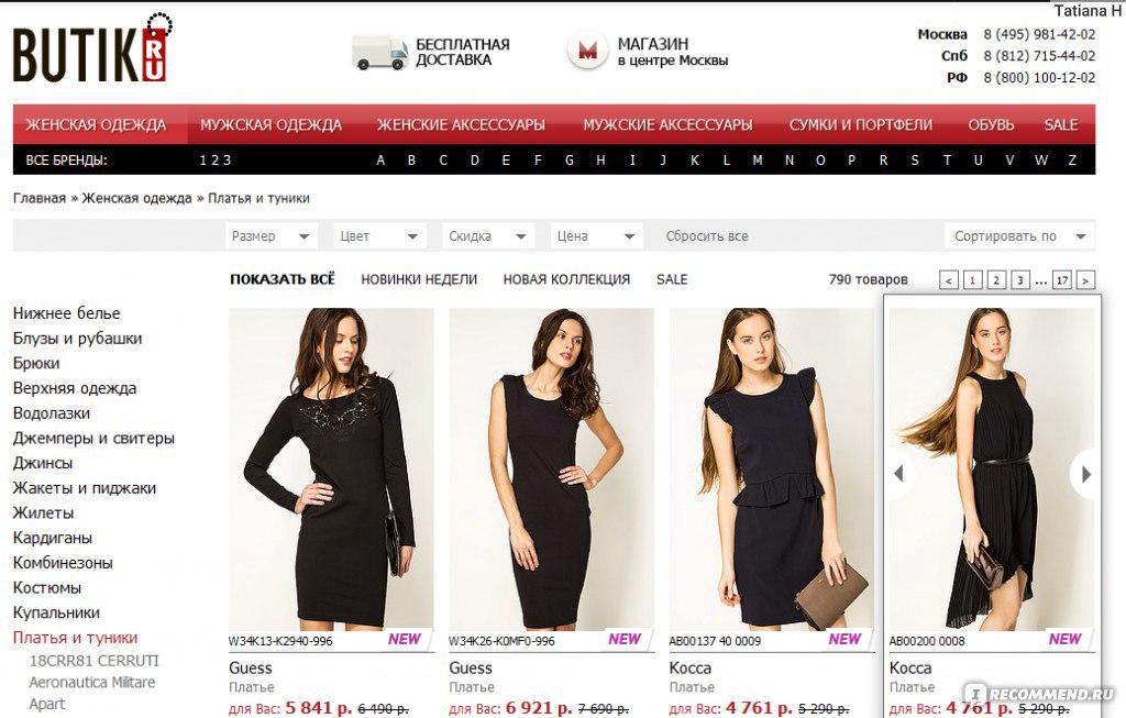 Интернет Магазин Одежды Женской