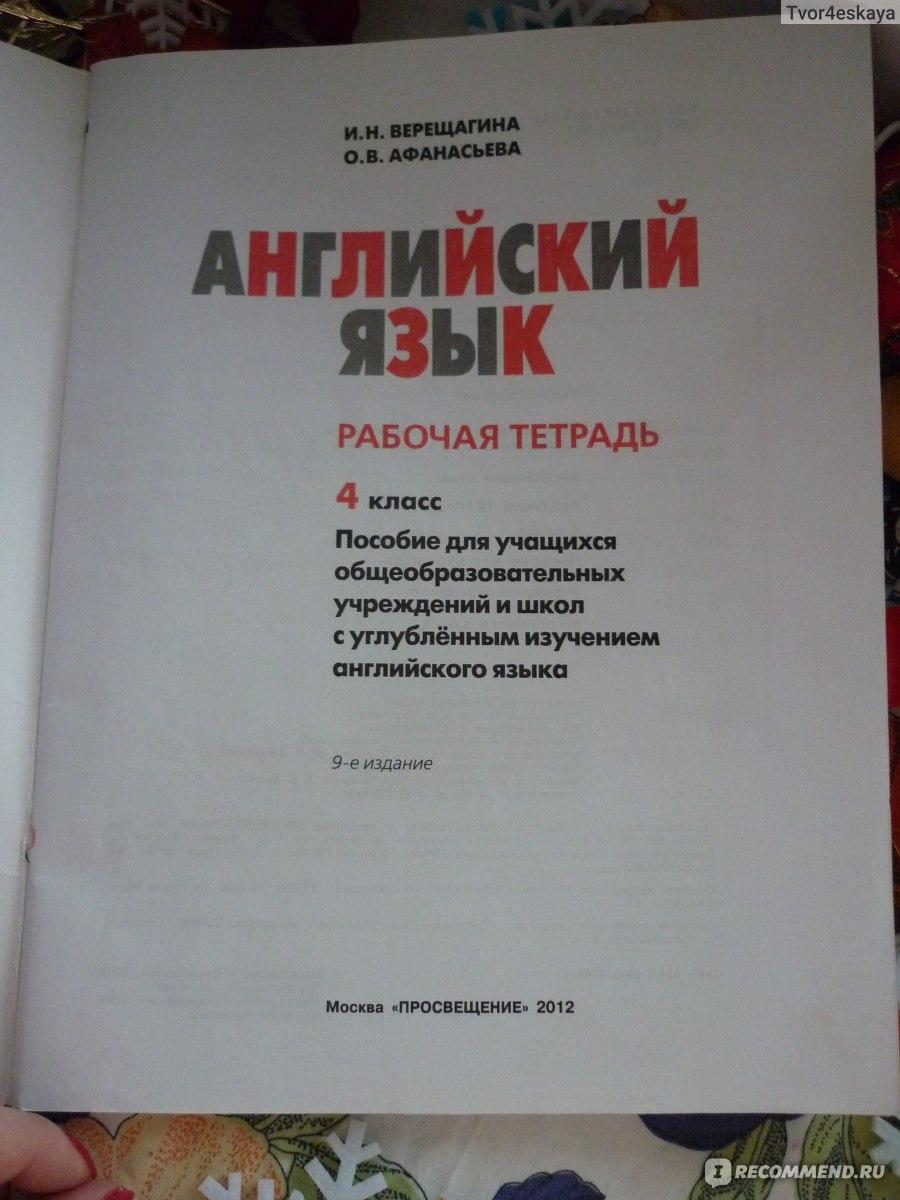 афанасьев 4 класс рабочая тетрадь аудирование
