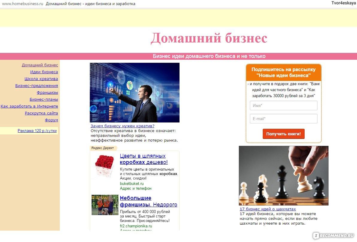 Идеи бизнеса форум домашний свой бизнес журнал идеи