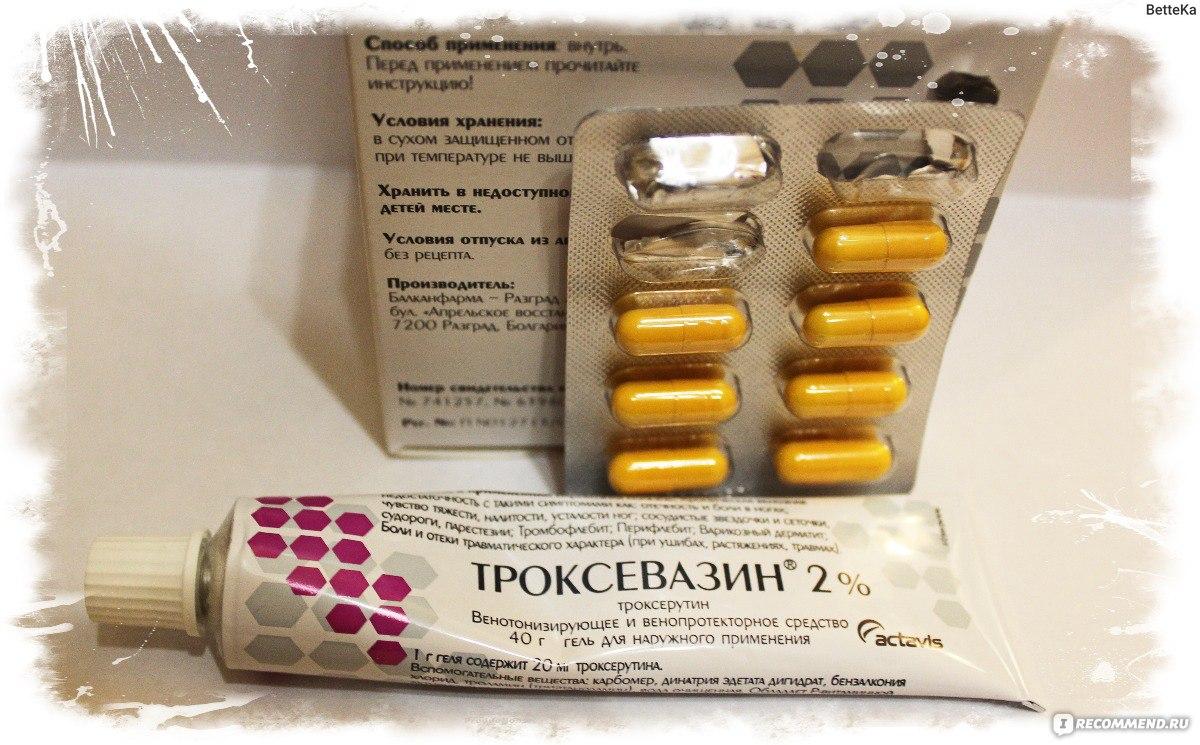 Троксевазин от простатита вылечил простатит в