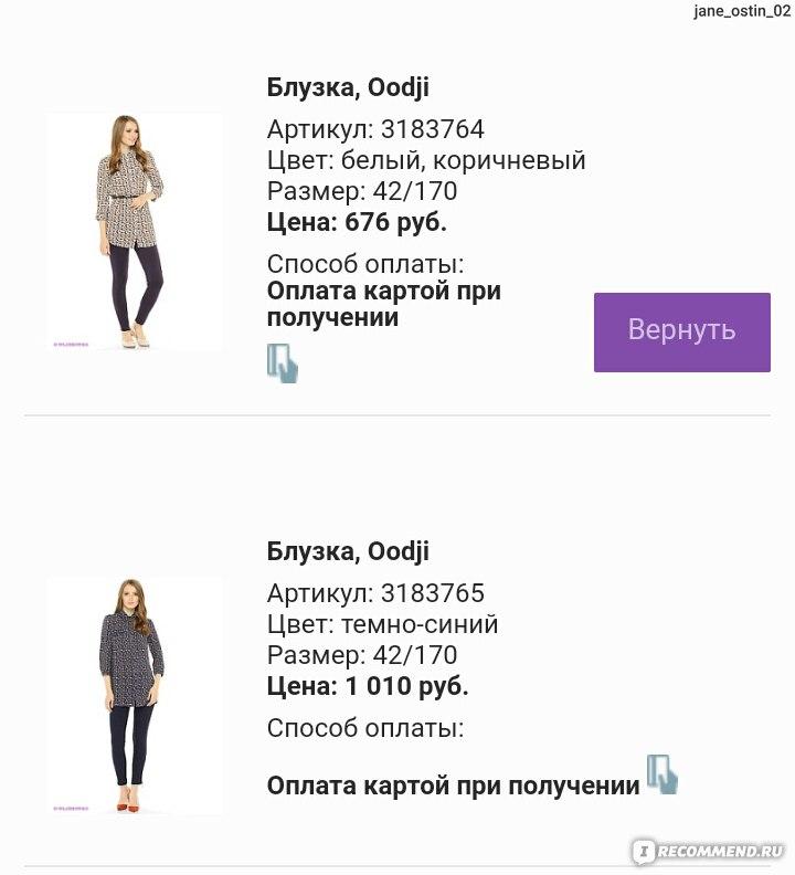 6b4e15ab0c89 Wildberries.ru - Интернет-магазин модной одежды и обуви - «5 лет ...