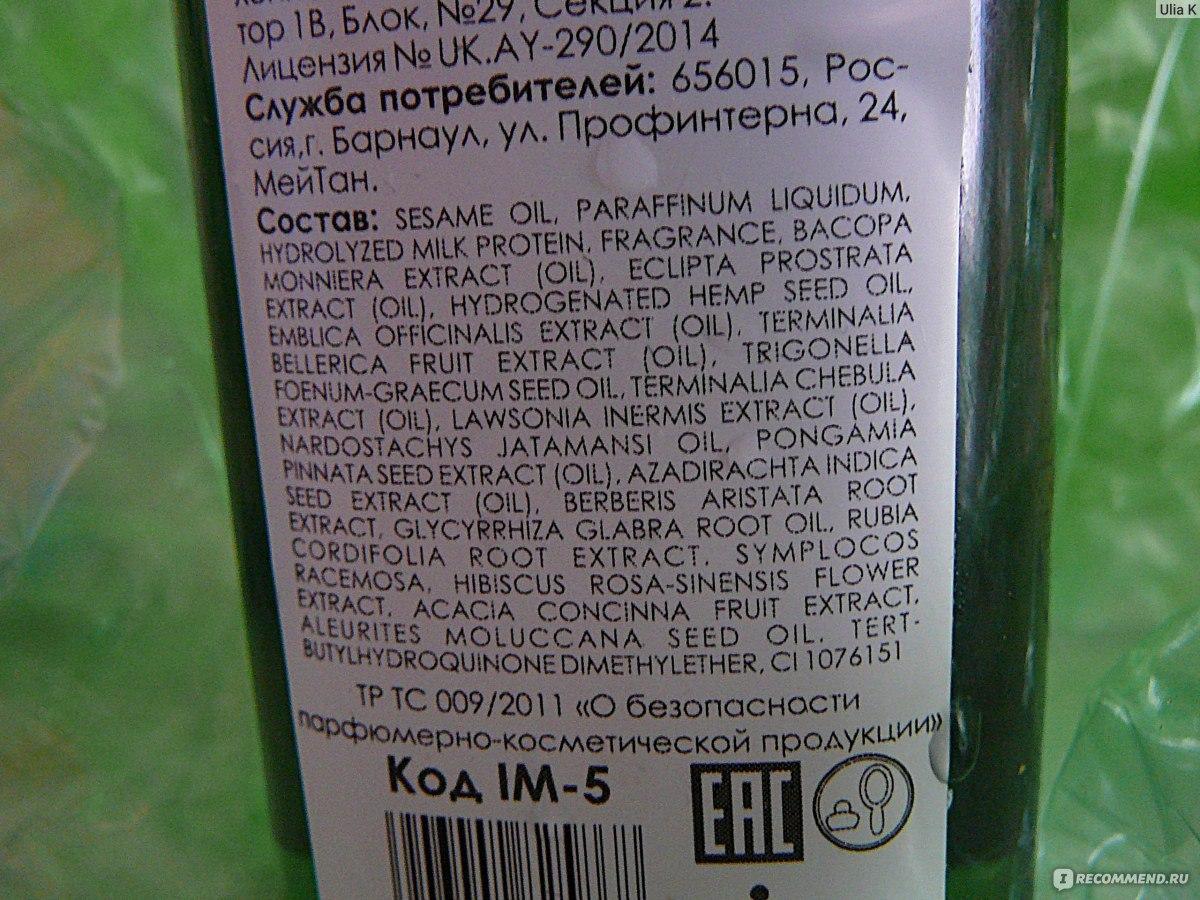 Активное травяное масло от потери волос