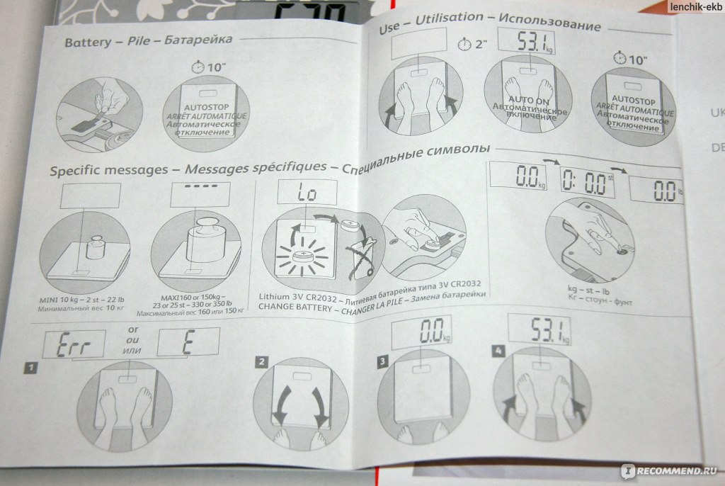 Весы напольные тефаль 5241 инструкция самый полный сборник.