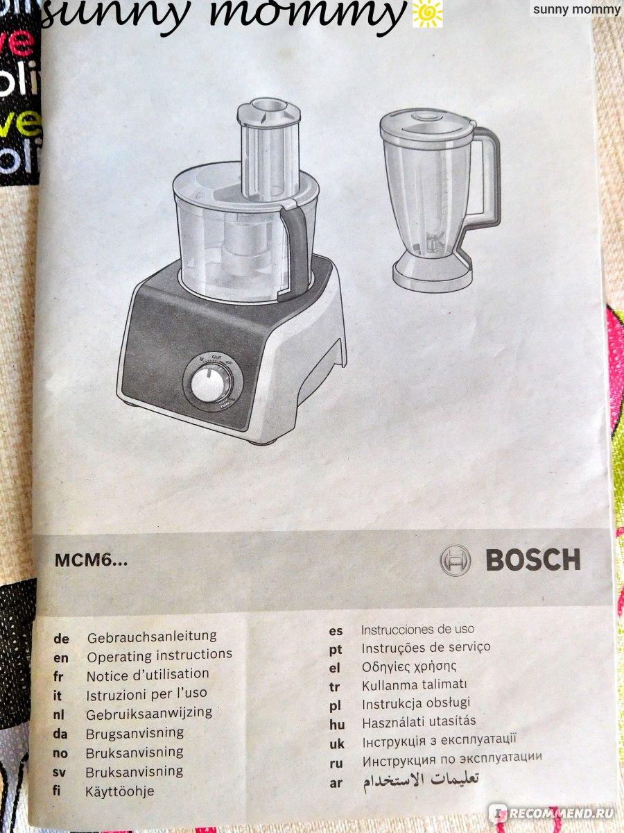 кухонный комбайн Bosch Mcm 68840 этот кухонный комбайн радует