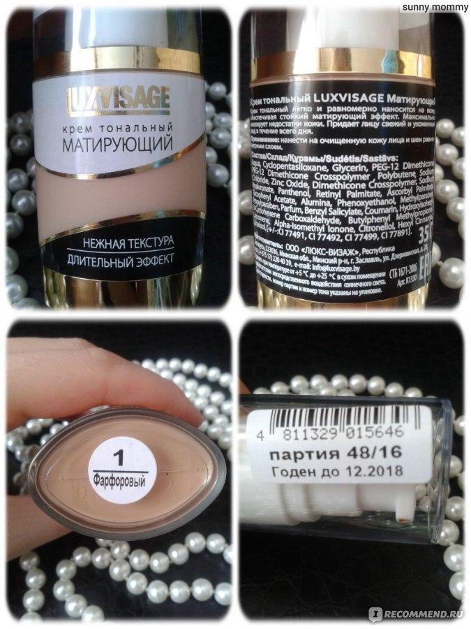 крем тональный luxvisage матирующий 35г