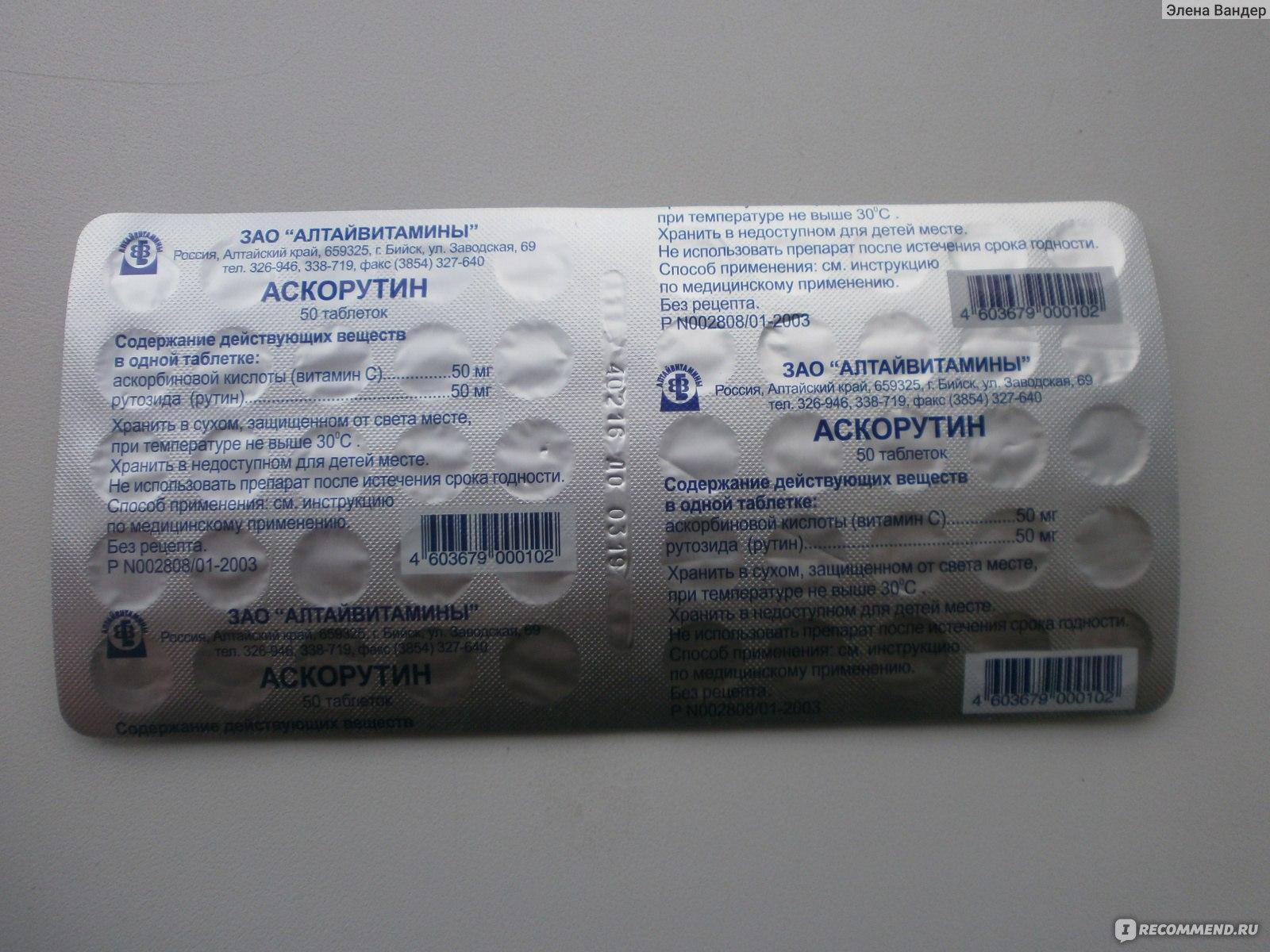 Аскорутин при месячных: инструкция по применению и отзывы о его действии