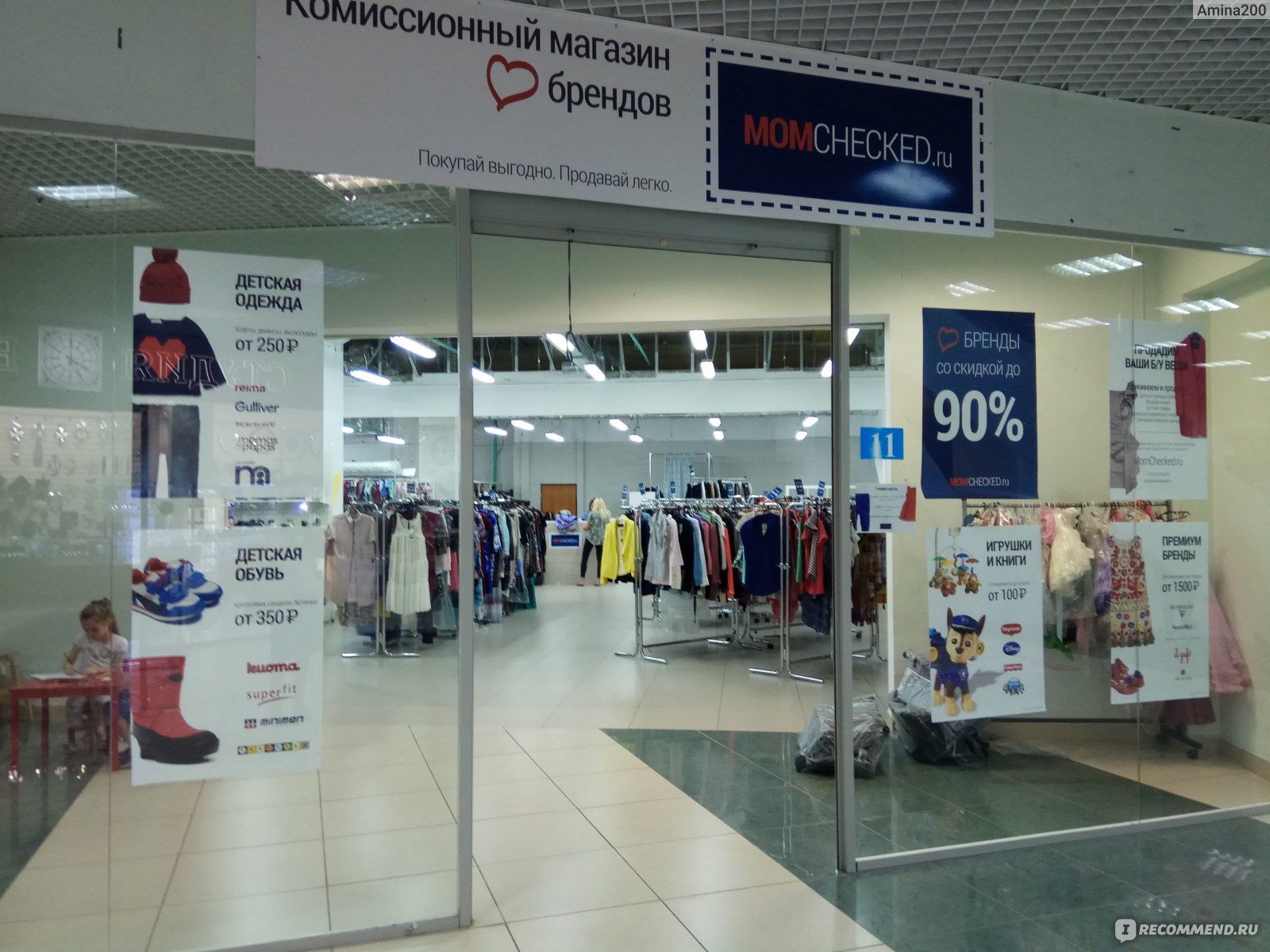Комиссионные Магазины В Екатеринбурге Одежда Сдать