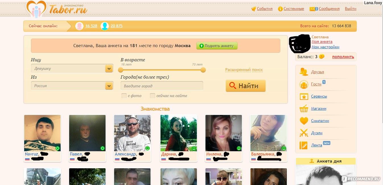 Хулала сайт знакомств моя страница знакомства девушки усвяты псковской области