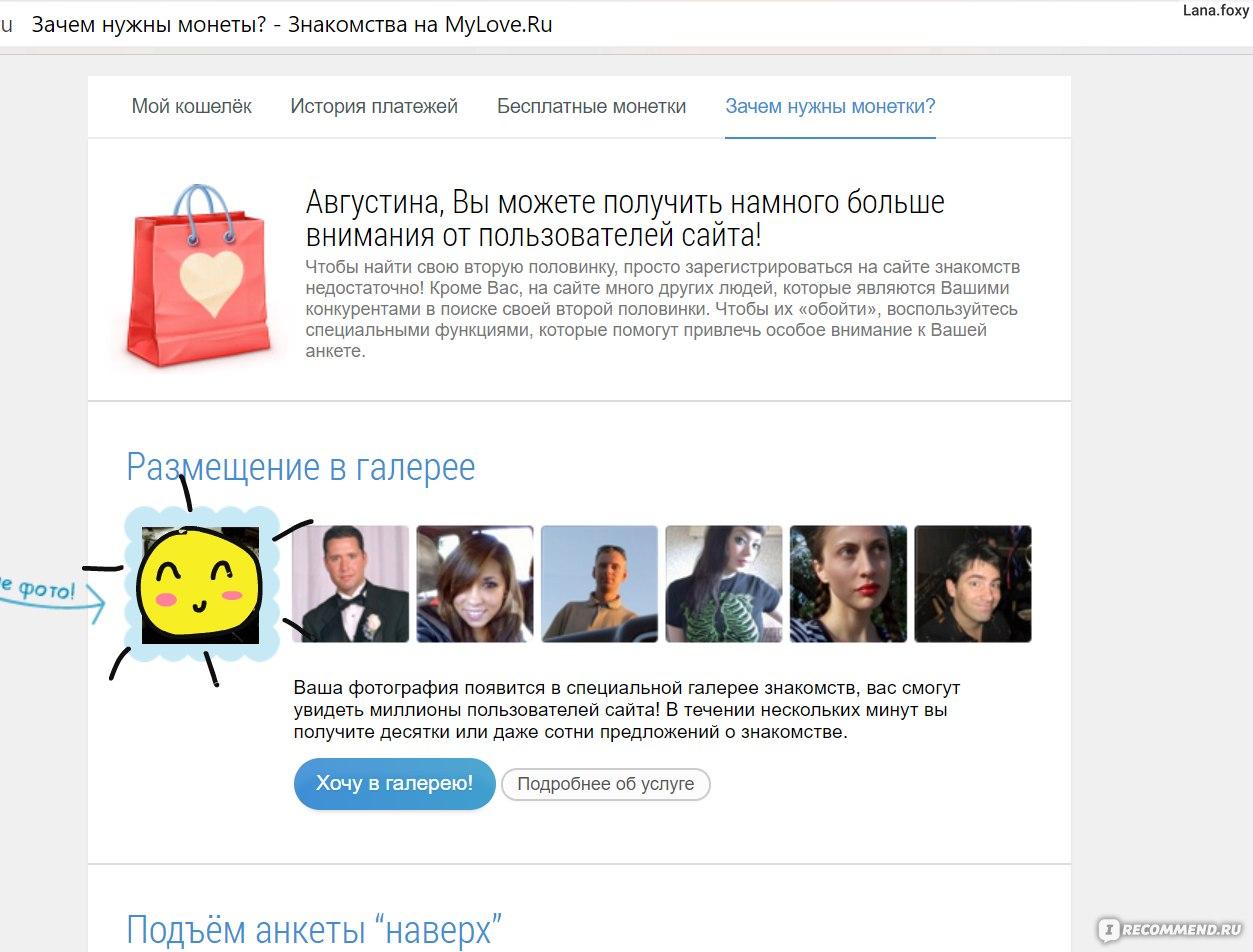 Форум Mylove Сайт Знакомств