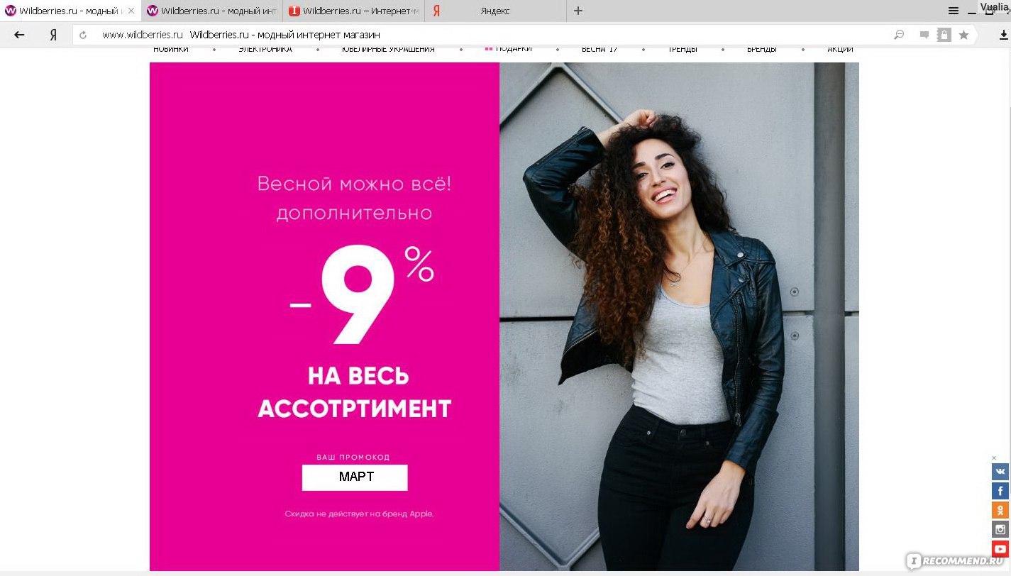 121344d1933d Wildberries.ru - Интернет-магазин модной одежды и обуви - «Больше ...