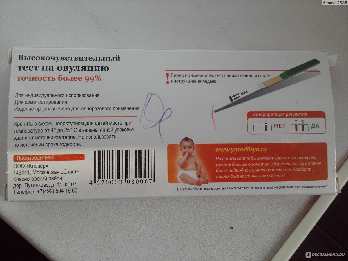 Itest тест на определение беременности plus, тест-полоска, 1 шт.