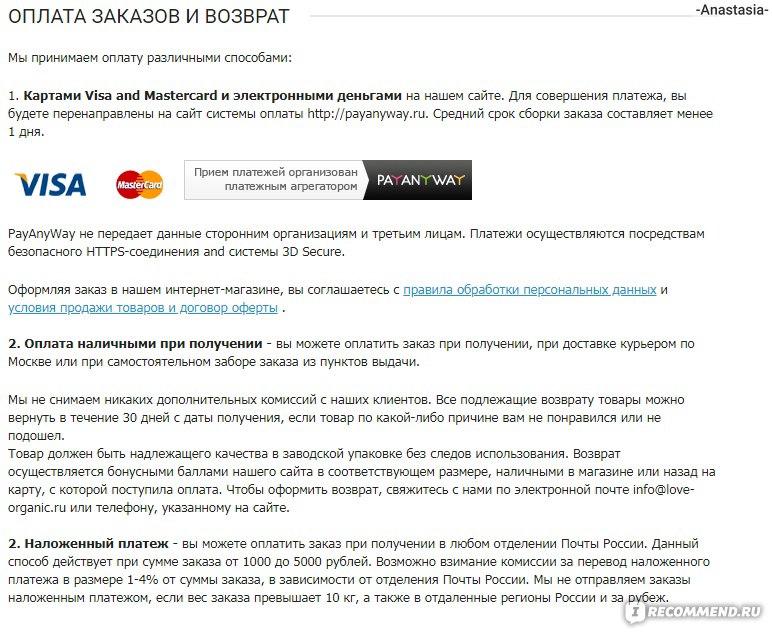 f37f7181cd73 love-organic.ru Интернет-магазин натуральной косметики ...