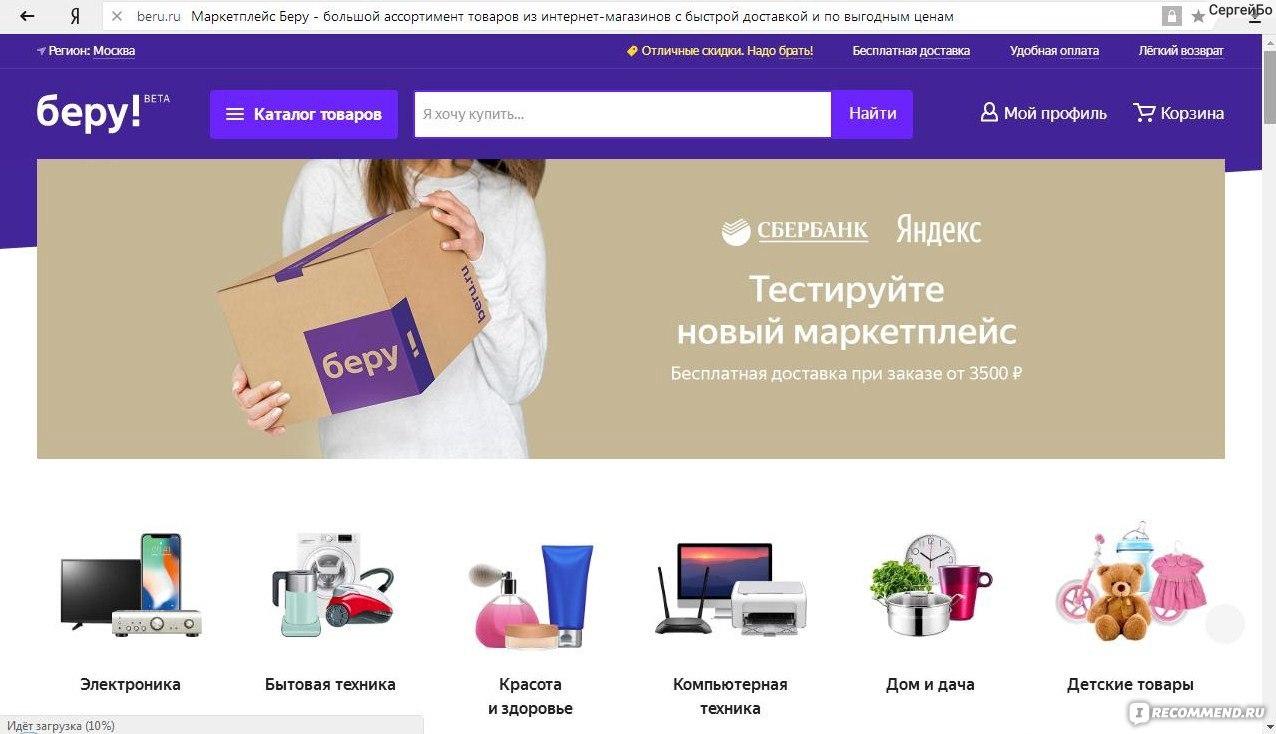 Сбер Яндекс Магазин
