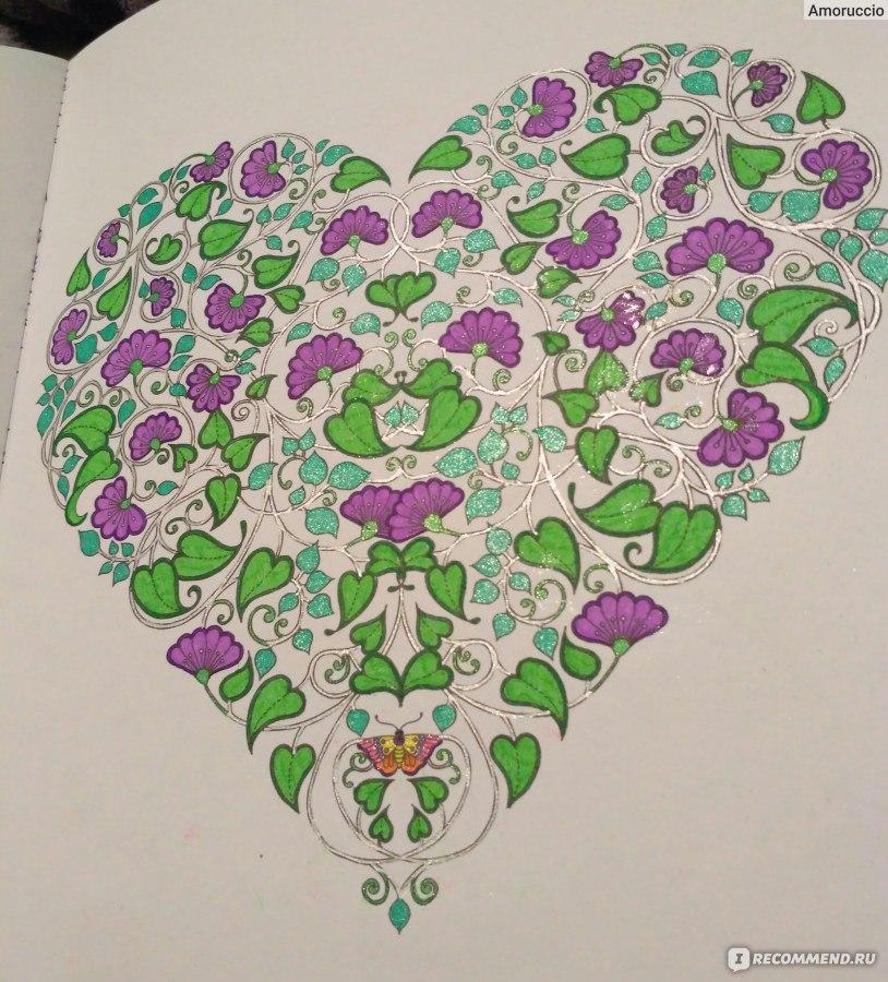 Волшебный сад. Раскраска антистресс. Джоанна Басфорд ...