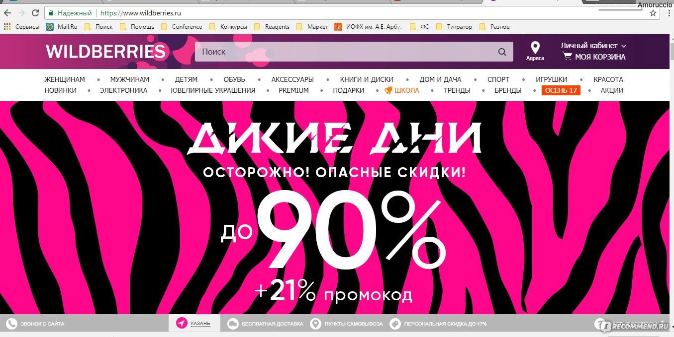 79bcaeab3d23 Wildberries.ru - Интернет-магазин модной одежды и обуви фото