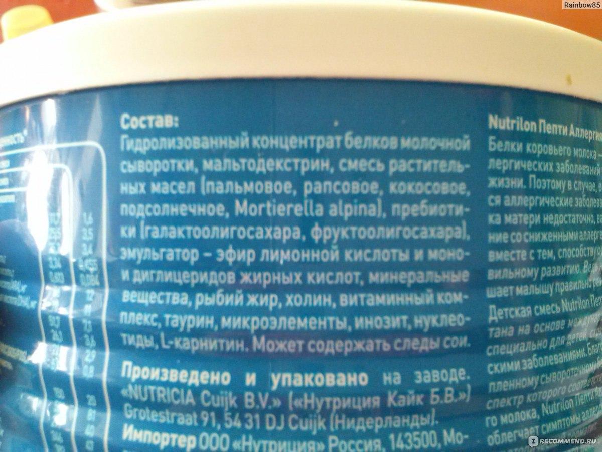 пепти аллергия купить в москве