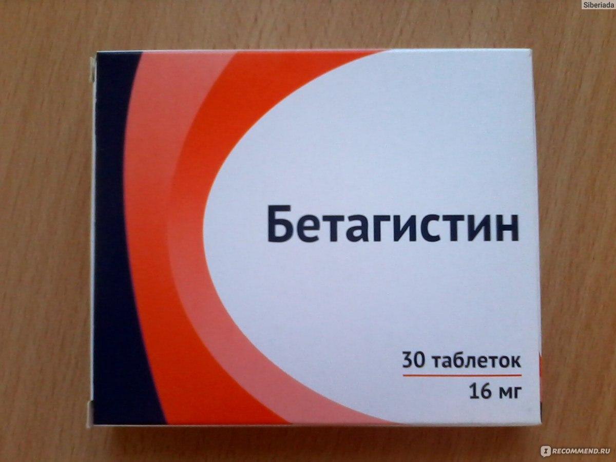Хороший препарат от головокружения