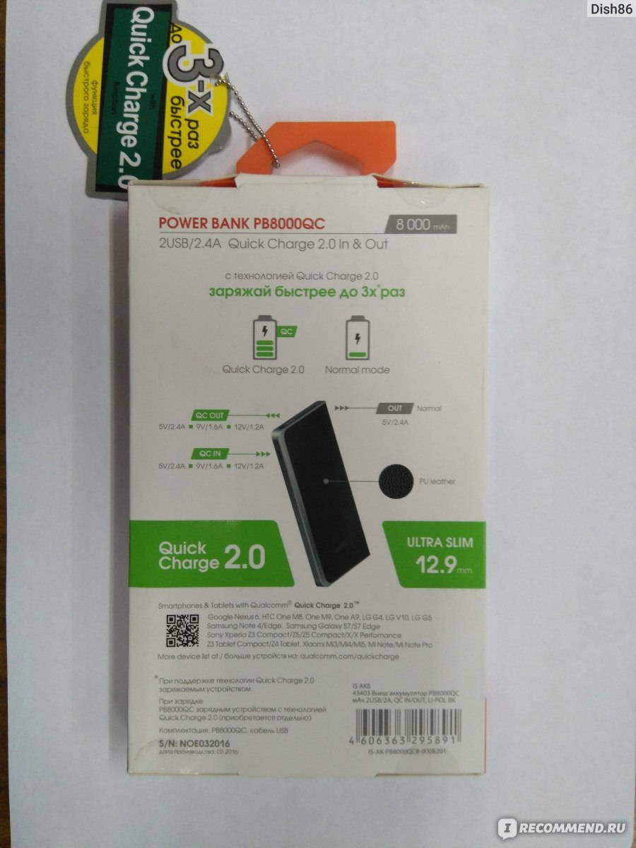 внешний аккумулятор Interstep Pb8000qc хороший внешний