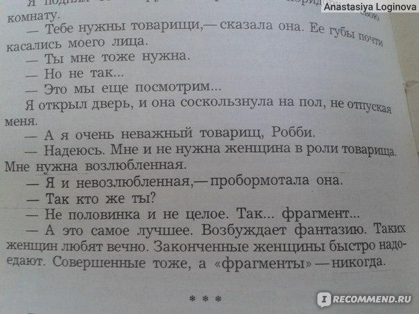 Т�и �ова�и�а Э�и� Ма�ия Рема�к 171На��оя�ая книга о