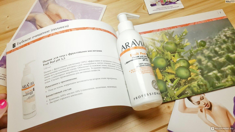 Пилинг фруктовыми кислотам в домашних условиях 601