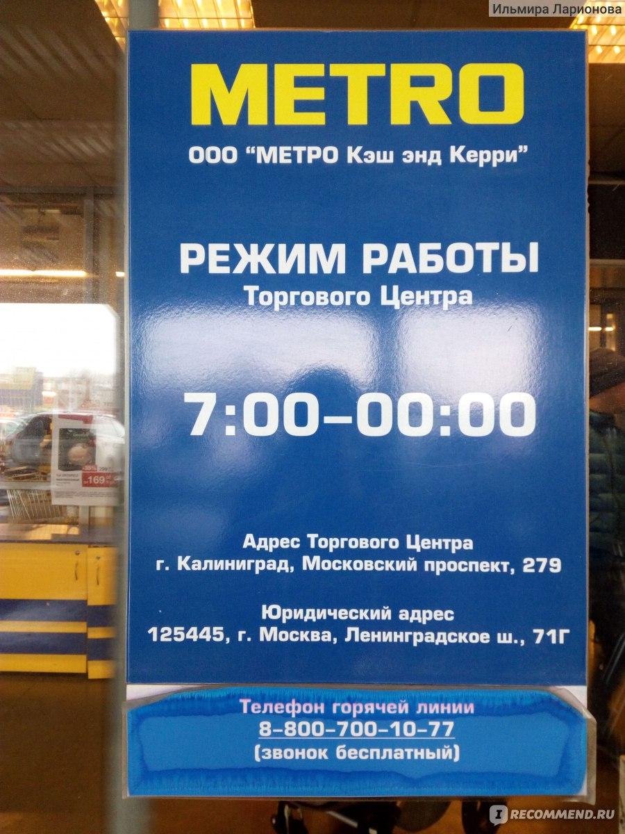 Магазин Метро График