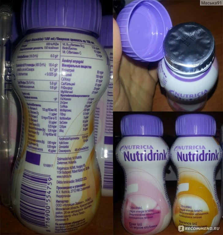 Нутридринк питание состав