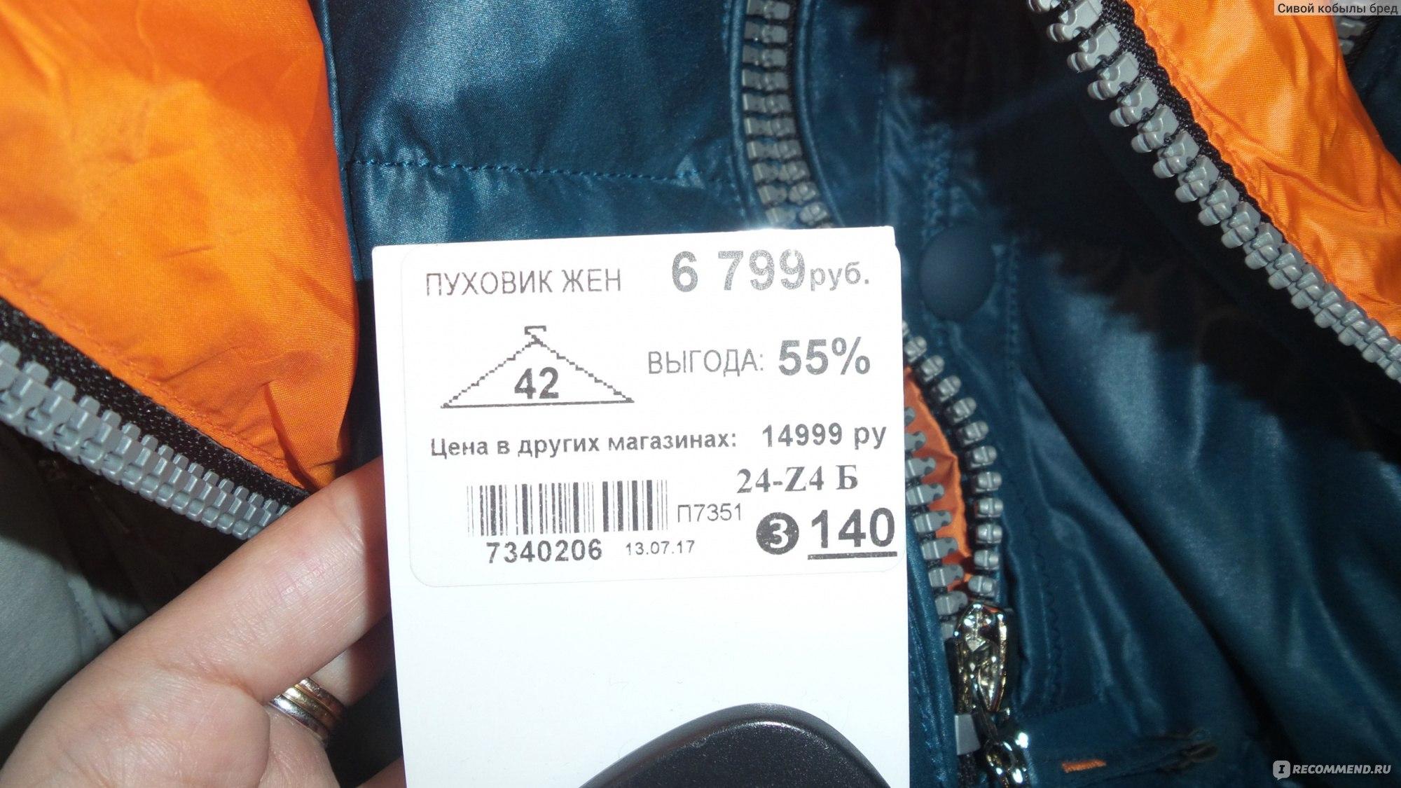 d836938326b Familia - сеть off-price магазинов - «ФАМИЛИЯ - адская смесь СЕКОНД ...