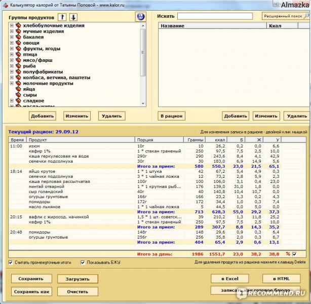калькулятор калорий от татьяны поповой - фото 9
