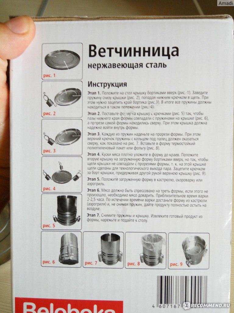 изображения рецепт ветчины в ветчиннице белобока с фото диаметру можно определить
