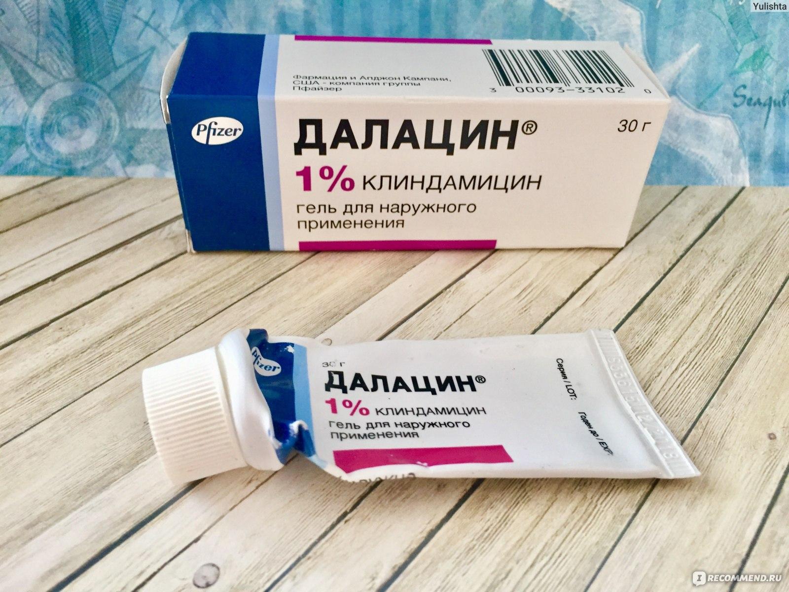 Клиндамицин помогает ли от прыщей
