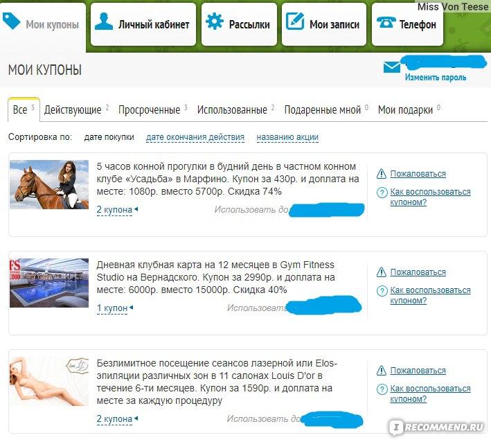 8e125adf7 КупиКупон - kupikupon.ru - «Мой опыт использования купонов : подарки ...