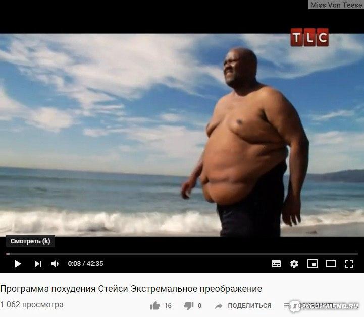 Экстремальное преображение программа похудения брюса