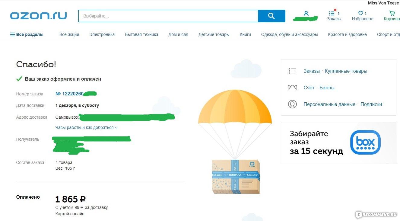 Ozon.ru» - интернет-магазин - «♥ Совершаю покупки, не выходя из ... c4bb9ee13f5