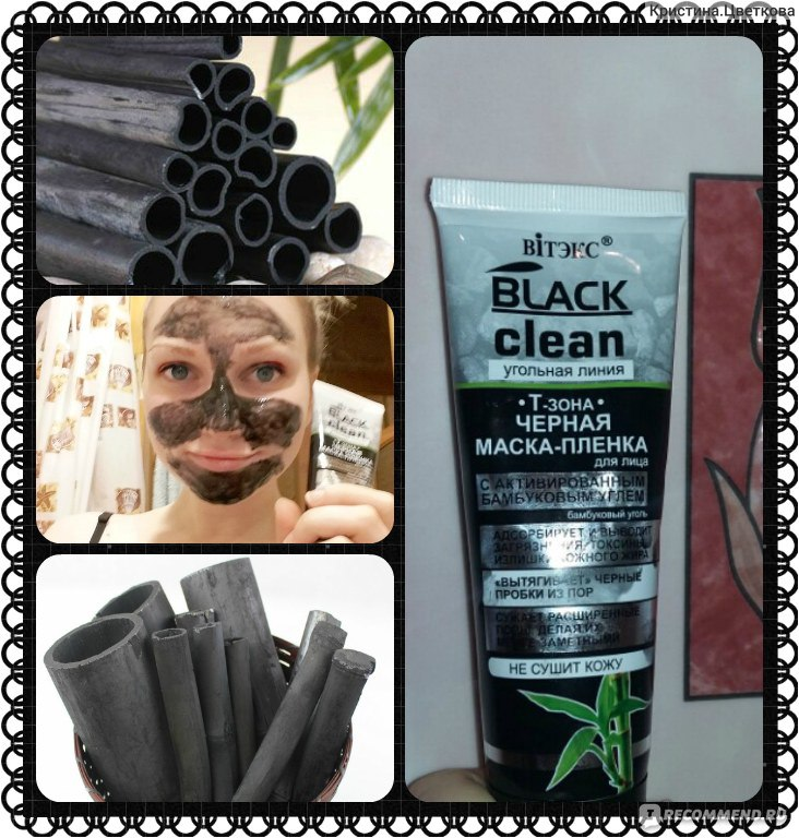 Черная маска рецепт уголь