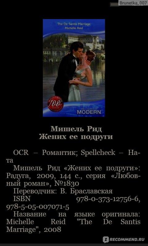 Жених ее подруги роман читать