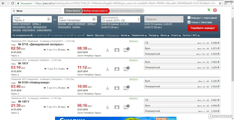 Сайт ticket.rzd.ru - «Поезда - любимый вид транспорта, а ...