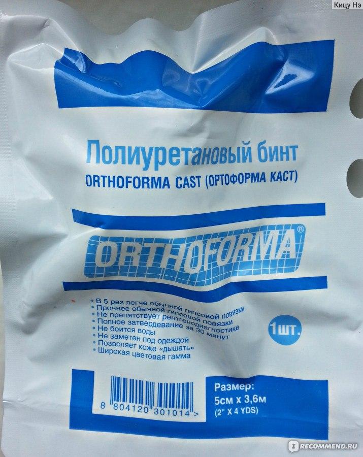 Бинт полиуретановый (пластиковый гипс) | опт. Цена.