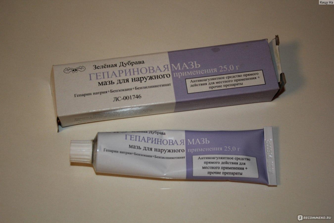гепариновая мазь аллергия покраснение что делать